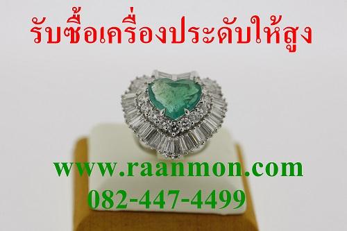 บอกเล่า ร้านรับซื้อเพชร O824474499  แหวนเพชร สร้อยเพชร เพชรร่วง รับซื้อเพชร