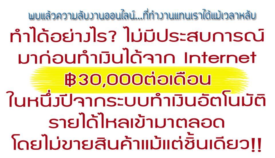 โอกาสสร้างรายได้ 500-1000 บาท ต่อวัน ศึกษาข้อมูลฟรี