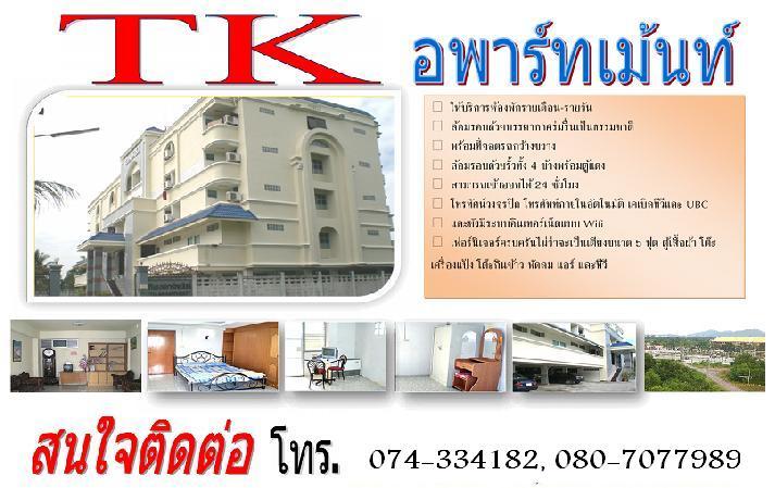 ทีเค อพาร์ทเม้นท์ ห้องพักรายวัน รายเดือน ราคาถูกที่สงขลา