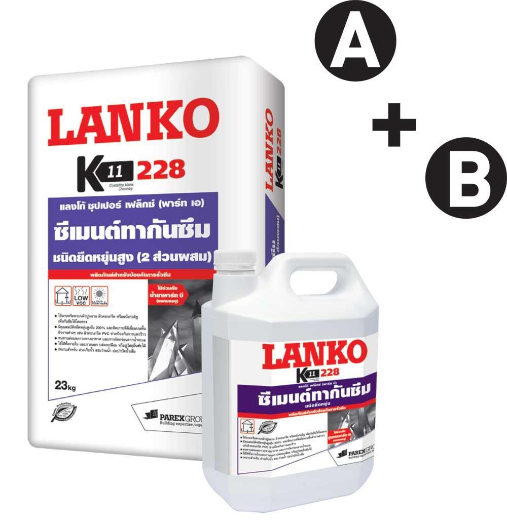 LANKO K11 228 ซุปเปอร์ เฟล็กซ์ ซีเมนต์ทากันซึม ชนิดยืดหยุ่นสูง (2 ส่วนผสม)