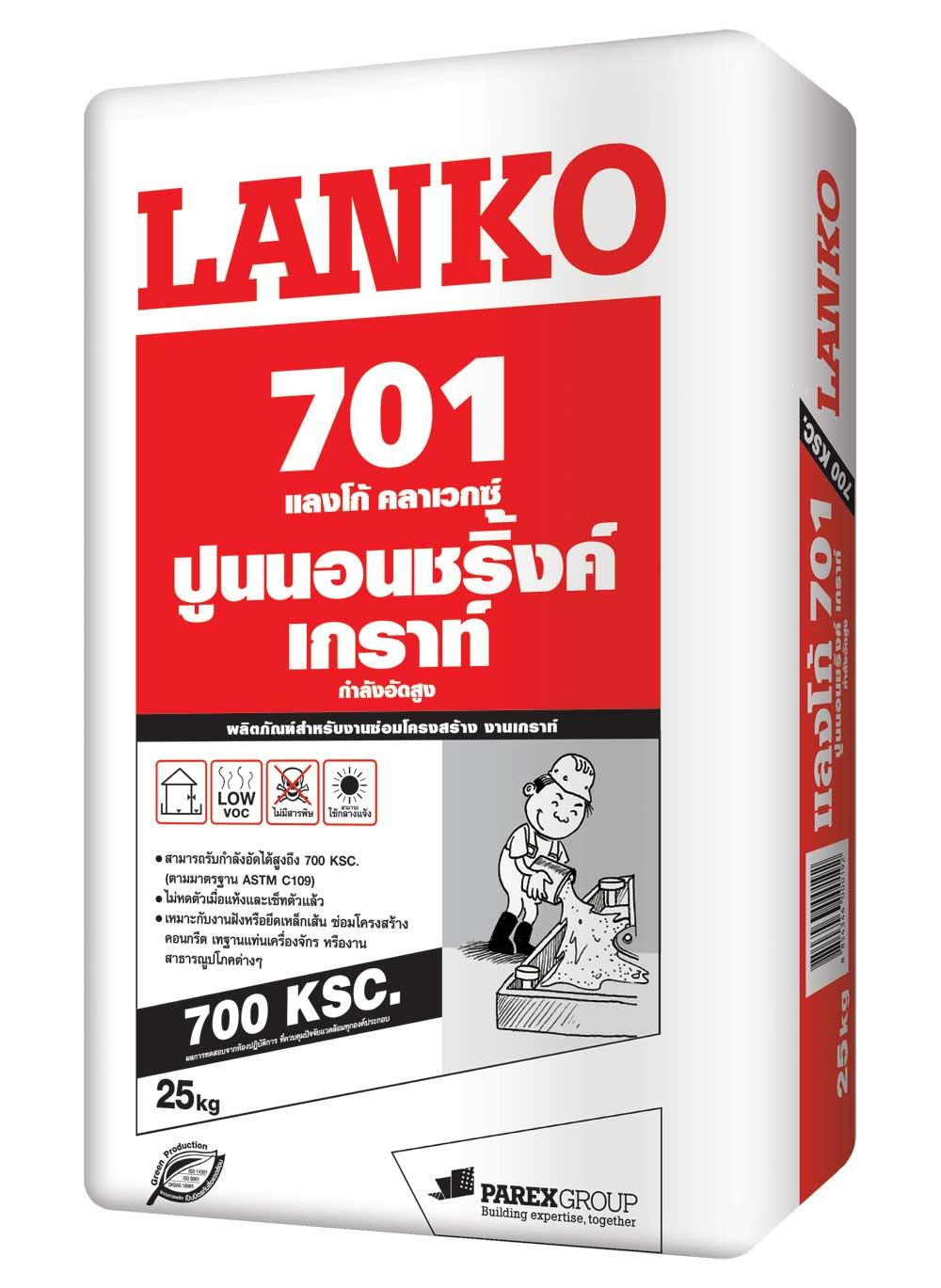 LANKO 701 CLAVEX ปูนนอนชริ๊งค์เกราท์ รับกำลังอัดสูง