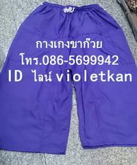 กางเกงลูกค้าสปา, กางเกงร้านนวดสปา,  กางเกงสปา, กางเกงผ้าลายไทย,   กางเกงขาก๊วยคนแก่, กางเกงหูรูดคนแก่, กางเกงหูรูด, กางเกงเชือกรูดขาก๊วย
