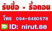 รับจ้างทุบตึก 0946480678 รื้ออาคาร โกดัง ซื้อไม้เก่า รื้อสำนักงาน