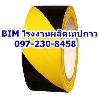 เทปตีเส้นพื้น เทปกั้นเขต  (Warning PE Film) 097-230-8458