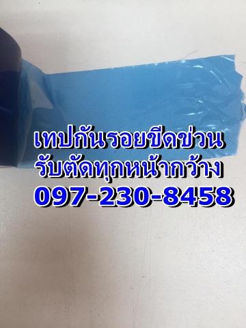 เทปกันรอยขีดข่วน เทปกันรอย 097-230-8458