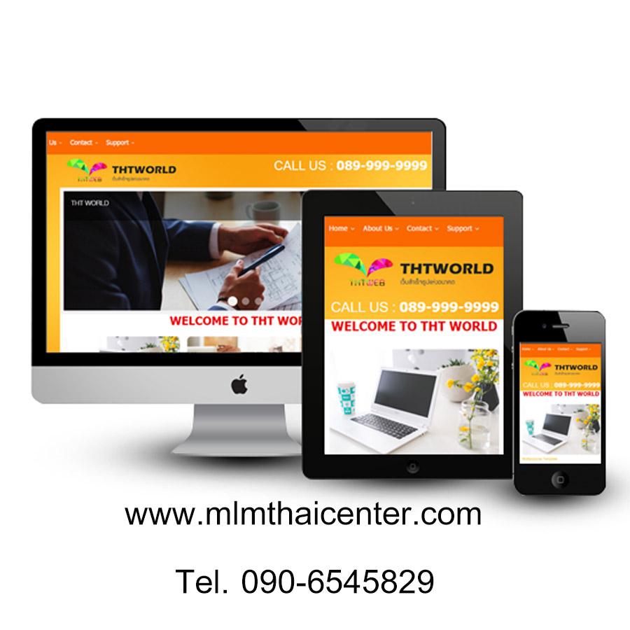 เว็บไซต์สำเร็จรูป  เว็บขยายสายงาน ร้านค้าออนไลน์ เว็บเครือข่าย เว็บธุรกิจ