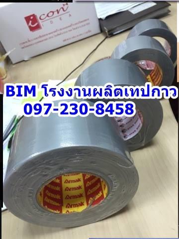 เทปผ้า (Cloth Tape) 097-230-8458 แลคซีน