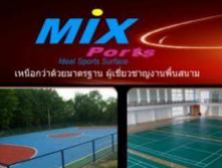 Mixsports.net พื้นสนามแบดมินตัน พื้นยางสังเคราะห์ พื้นสนามฟุตซอล เราคือผู้เชี่ยวชาญงานติดตั้งพื้นสนามกีฬายางสังเคราะห์