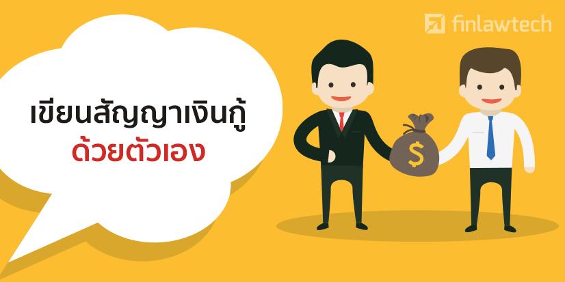 บริษัทพูลทรัพย์เงินทุน กู้ง่าย ได้ไว โทร 096-306-7786