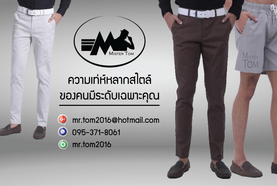 Mister Tom กางเกงขายาวชาย ขาสั้นชาย กางเกงสแล็คชาย พร้อมส่ง ราคาถูก