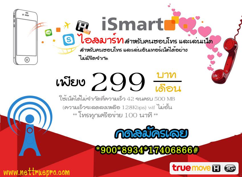 โปรไอสมาร์ท ทรูมูฟเอช แพ็กเกจเสริม iSmart สุดคุ้มทั้งโทรและเน็ต