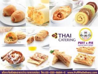Puff&Pie Snack Box รับจัด ชุดอาหารว่าง เบเกอรี่สดใหม่จากครัวการบินไทย