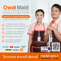 Owat Maid บริการรับเหมาทำความสะอาด ครบวงจร โทร 02-9074472