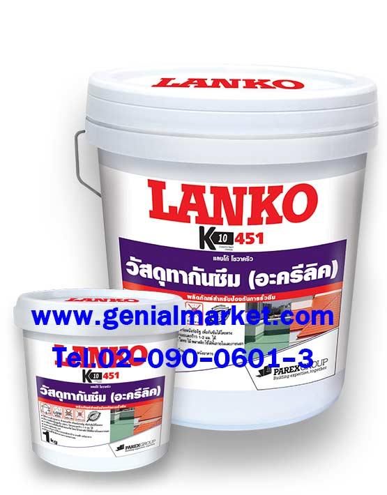LANKO K10 451 อะครีลิคทากันซึมแบบพร้อมใช้งาน ชนิดยืดหยุ่น