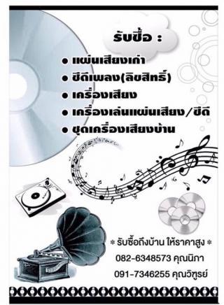 รับซื้อ แผ่นเสียง  CD เพลง เครื่องเสียงบ้าน เหล้าเก่า