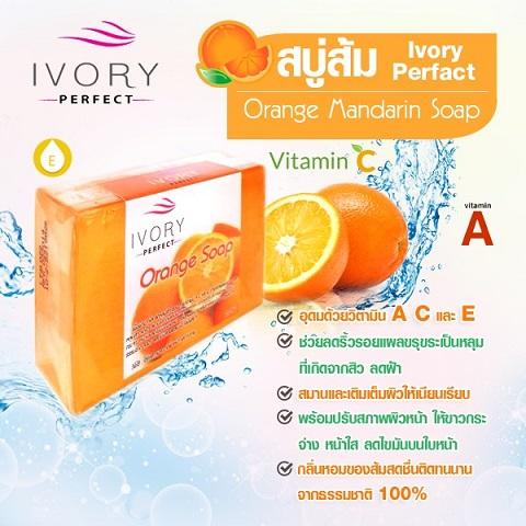 Ivory Perfect Orange Soap สบู่ส้ม สบู่ส้ม Orange Soap เพื่อผิวขาวใส ลดหลุมสิว