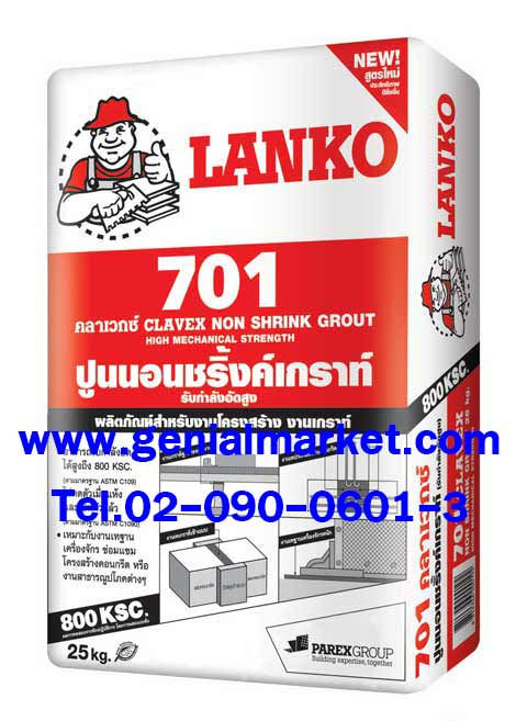 LANKO 701 ปูนนอนชริ้งค์เกราท์ รับกำลังอัดสูง ทำงานง่าย ติดต่อคุณต่าย  098-2866554