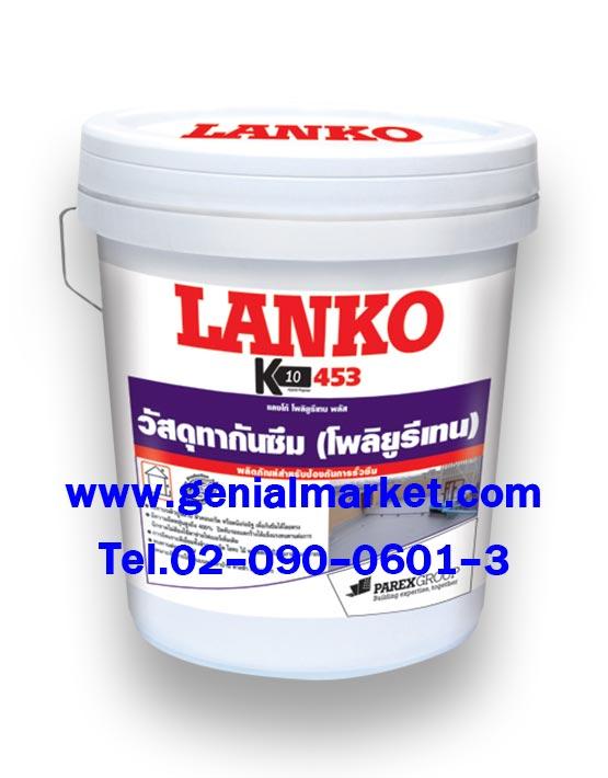 LANKO 453 : โพลียูรีเทนกันซึม สูตรน้ำ พร้อมใช้งาน ติดต่อคุณต่าย  098-2866554