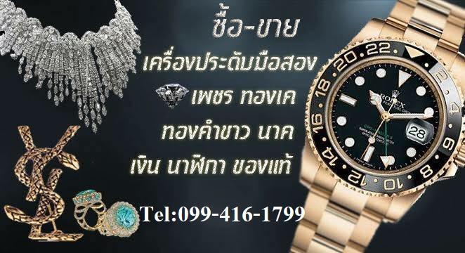 แหล่งรับซื้อเครื่องประดับมือสอง รับซื้อเพชร เครื่องเพชร นาฬิกา 0812747506  •รับซื้อเพชรแท้ให้ราคาสูง เช่น รับซื้อแหวนเพชร รับซื้อสร้อยเพชร รับซื้อจี้เพชร รับซื้อต่างหูเพชร รับซื้อเพชรร่วง รับซื้อเพชรกะรัต รับซื้อเครื่องเพชร รับซื้อเพชรพลอย รับซื้อเพชรประ