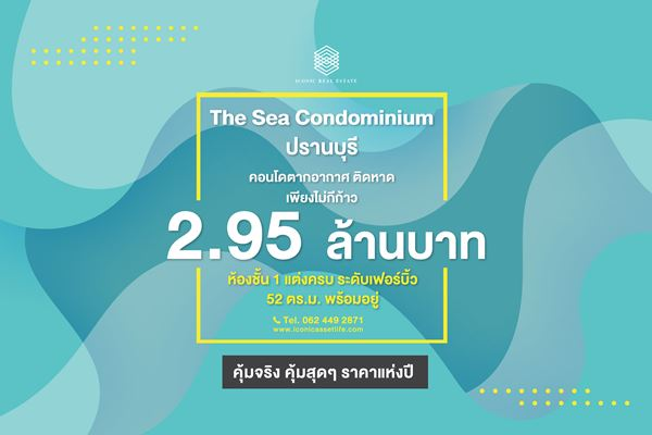 ขาย เดอะซี คอนโด แอท ปราณบุรี (The Sea Condo@Pranburi) ติดทะเล 52 ตร.ม. เฟอร์ครบ