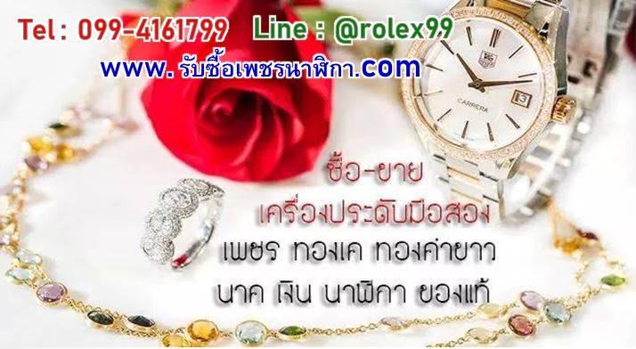 รับซื้อเพชร รับซื้อแหวนเพชร รับซื้อเครื่องประดับ ทองเค 0822234185 ชลบุรี ภูเก็ต กรุงเทพ  •