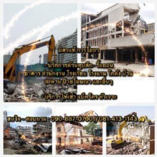 หจก.มิตรแท้ การโยธา รับทุบตึกรื้อถอนอาคาร รื้อถอนโรงงานและสิ่งปลูกสร้างทุกชนิด โทร.081-413-1143
