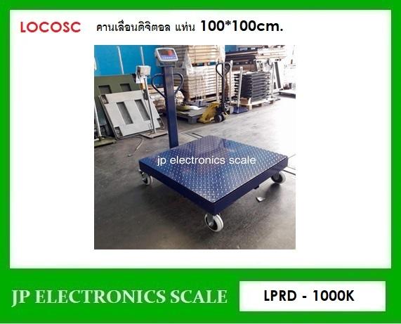 เครื่องชั่งคานเลื่อนดิจิตอล1000kg เครื่องชั่งแบบมีล้อเข็น1000kg ยี่ห้อ LOCOCS รุ่น LP7553