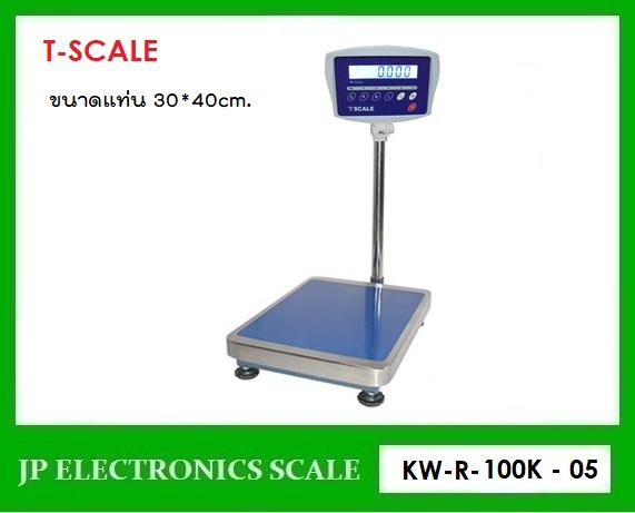 เครื่องชั่งดิจิตอล100kg เครื่องชั่งวางพื้น100kg ยี่ห้อ T-Scale รุ่น KW-R ขนาดแท่นชั่ง 300*400mm.