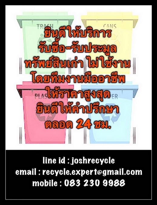 Recycle Expert รับซื้อ รับประมูลทรัพย์สินเก่า มือสองทุกชนิด