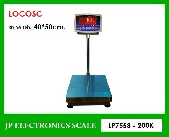 เครื่องชั่งดิจิตอล200kg เครื่องชั่งวางพื้น200kg ยี่ห้อ LOCOSC รุ่น LP7553