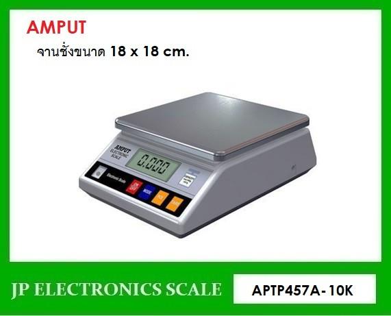 เครื่องชั่งดิจิตอล10kg ตาชั่งดิจิตอล10kg เครื่องชั่งน้ำหนัก ยี่ห้อ AMPUT รุ่น APTP457A-10K