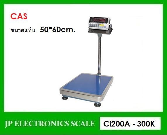 เครื่องชั่งวางพื้น300kg  เครื่องชั่งดิจิตอล300kg ยี่ห้อ CAS รุ่น Ci200A ขนาดแท่นชั่ง 50*60cm.