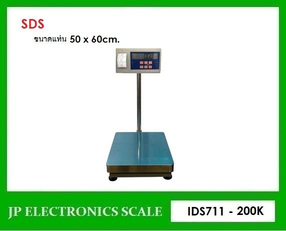 เครื่องชั่งวางพื้นพร้อมพิมพ์200kg ตาชั่งตั้งพื้นพิมพ์ได้200กิโลกรัม ค่าละเอียด10g ยี่ห้อ SDS รุ่น IDS711