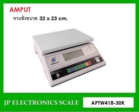 เครื่องชั่งตั้งโต๊ะดิจิตอล30กิโลกรัม เครื่องชั่งดิจิตอล30กิโลกรัม ความละเอียด1g ยี่ห้อ AMPUT รุ่น APTW418-30K