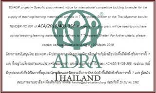 โครงการสนับสนุนโดย EU/AUP แจ้งประกวดราคาวัสดุอุปกรณ์การเรียนสำหรับโรงเรียนในพื้นที่พักพิงชั่วคราวฯทั้ง 7 แห่ง ซึ่งอยู่ในบริเวณชายแดนประเทศไทยและพม่า