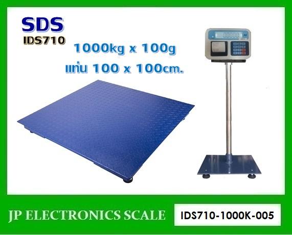 เครื่องชั่งพร้อมพิมพ์ในตัว1000kg ตาชั่งปริ้นความร้อน1000กิโลกรัม ค่าละเอียด100กรัม ยี่ห้อ SDS รุ่น IDS710