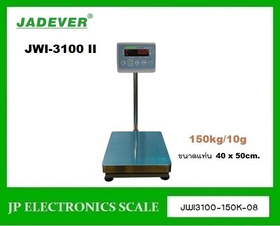 เครื่องชั่งดิจิตอล150kg เครื่องชั่งวางพื้น150kg ยี่ห้อ JADEVER รุ่น JWI-3100