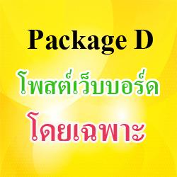 Package A - โพสแบบเลื่อนประกาศทุกวัน