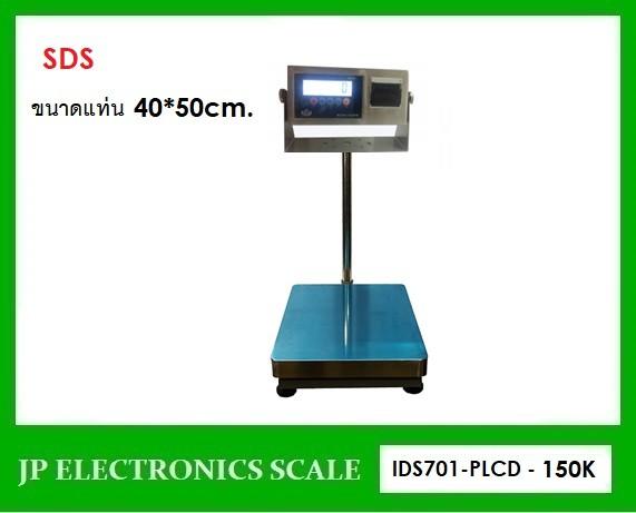 เครื่องชั่งพร้อมพิมพ์ในตัว150kg เครื่องชั่งดิจิตอล150kg ยี่ห้อ SDS รุ่น IDS701-PLCD