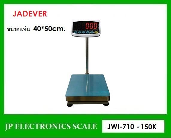 เครื่องชั่งดิจิตอล150kg เครื่องชั่งวางพื้น150kg ยี่ห้อ JADEVER รุ่น JWI-710-150K