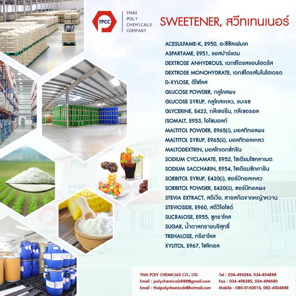 ซูคราโลส, แอสปาร์แตม,อะซีซัลเฟมเค, Sucralose, Aspartame, Acesulfame K