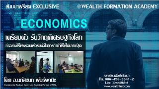 พรีวิวสัมมนาฯ ฟรี Technical Analysis Fundamental analysis Event & News