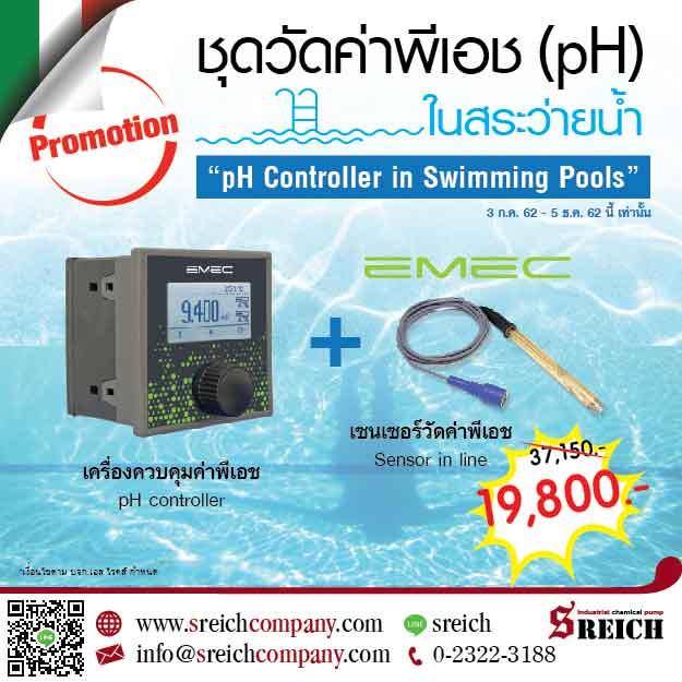 โปรโมชั่น ชุดวัดค่าน้ำ PH ในสระว่ายน้ำ อัตโนมัติ พร้อมส่ง
