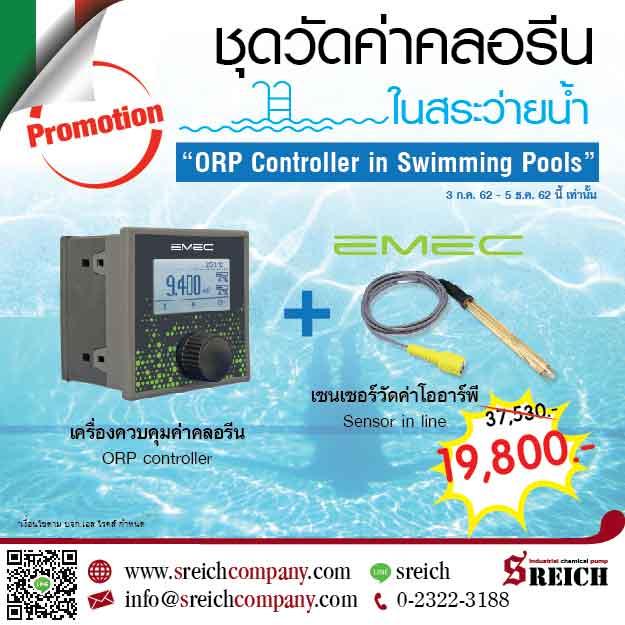 โปรโมชั่น!! ชุดวัดค่าน้ำ ในสระว่ายน้ำ อัตโนมัติ ORP Controller Set   พร้อมส่ง