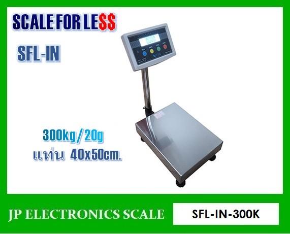 เครื่องชั่งดิจิตอล300kg เครื่องชั่งวางพื้น300kg ยี่ห้อ SCALE FOR LE$$ รุ่น SFL-IN-300K