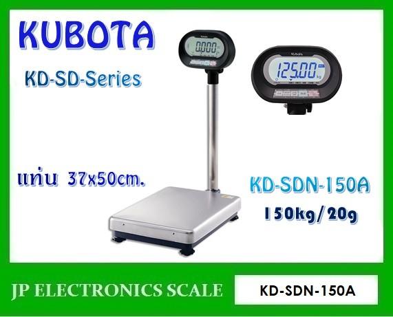 เครื่องชั่งดิจิตอล150kg เครื่องชั่งวางพื้น150kg ยี่ห้อ KUBOTA รุ่น KL-SDN-150A