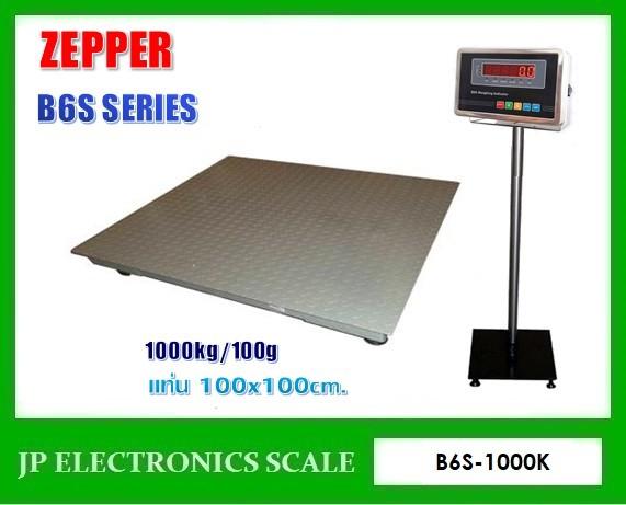 เครื่องชั่งวางพื้นขนาดใหญ่1000kg เครื่องชั่งดิจิตอล ยี่ห้อ ZEPPER รุ่น B6S-1000K