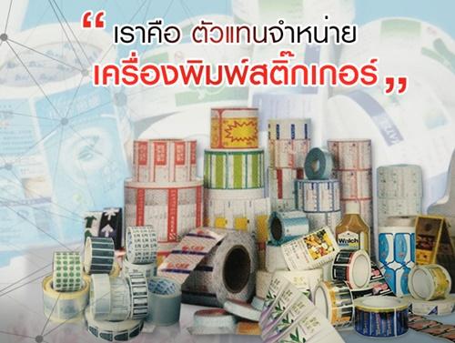 www.atpmachine.com จำหน่ายเครื่องพิมพ์สติ๊กเกอร์ในประเทศไทยโดยนำเข้าสินค้าจาก จีน , เกาหลี ,และยุโรป โดยมีทีมช่างเทคนิคที่มีประสบการณ์ให้คำปรึกษาและบริการ