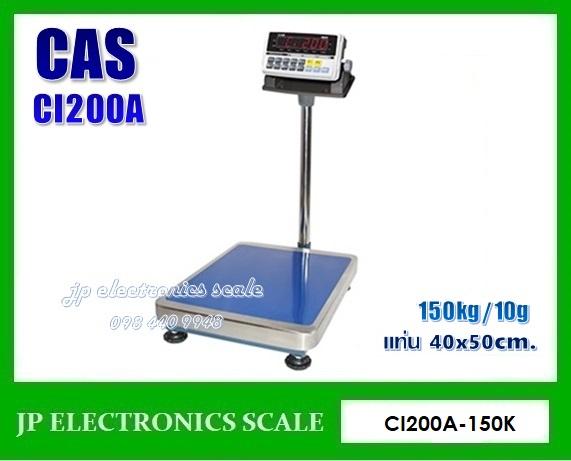 เครื่องชั่งวางพื้น150kg เครื่องชั่งดิจิตอล150kg ละเอียด 10g ยี่ห้อ CAS รุ่น Ci200A