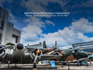พิพิธภัณฑ์กองทัพอากาศและการบินแห่งชาติ (National Aviation Museum of the Royal Thai Airforce)